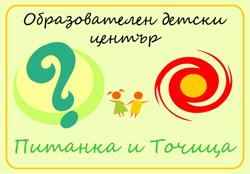 Питанка и Точица | Целогодишна езикова занималня